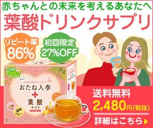 おたね人参+葉酸サプリは店舗では市販されていないの!?