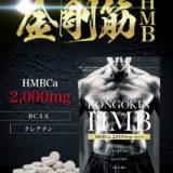 金剛筋HMBクレアチン併用