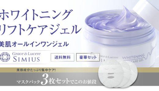 シミウスはニベア青缶よりも効果がある?デリケートゾーンに使える?