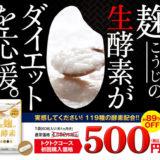 雑穀麹の生酵素口コミ太る