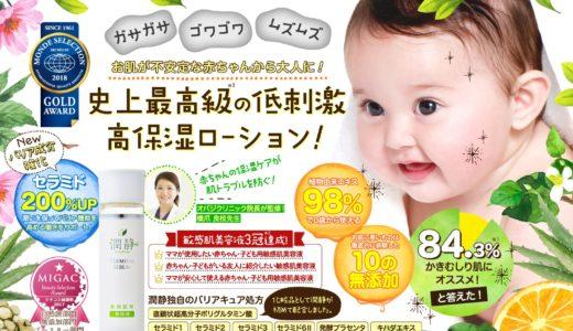潤静-うるしず-の使い方は?赤ちゃんのアトピーにも効果あり?