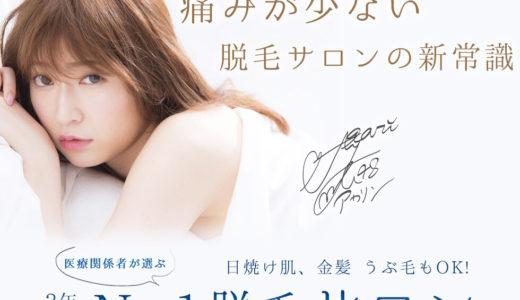 ストラッシュの埼玉県の大宮アネックス店は12月21日(土)OPEN予定!