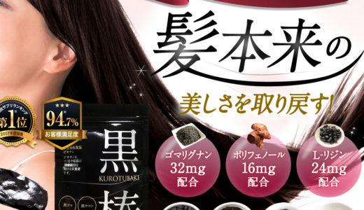 あすなろわかさ黒椿の店舗は東京・大阪・名古屋・福岡にはないの?