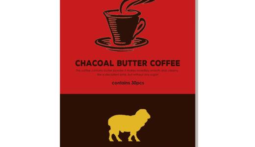 チャコールバターコーヒーの効果は?MCTオイルで痩せる?