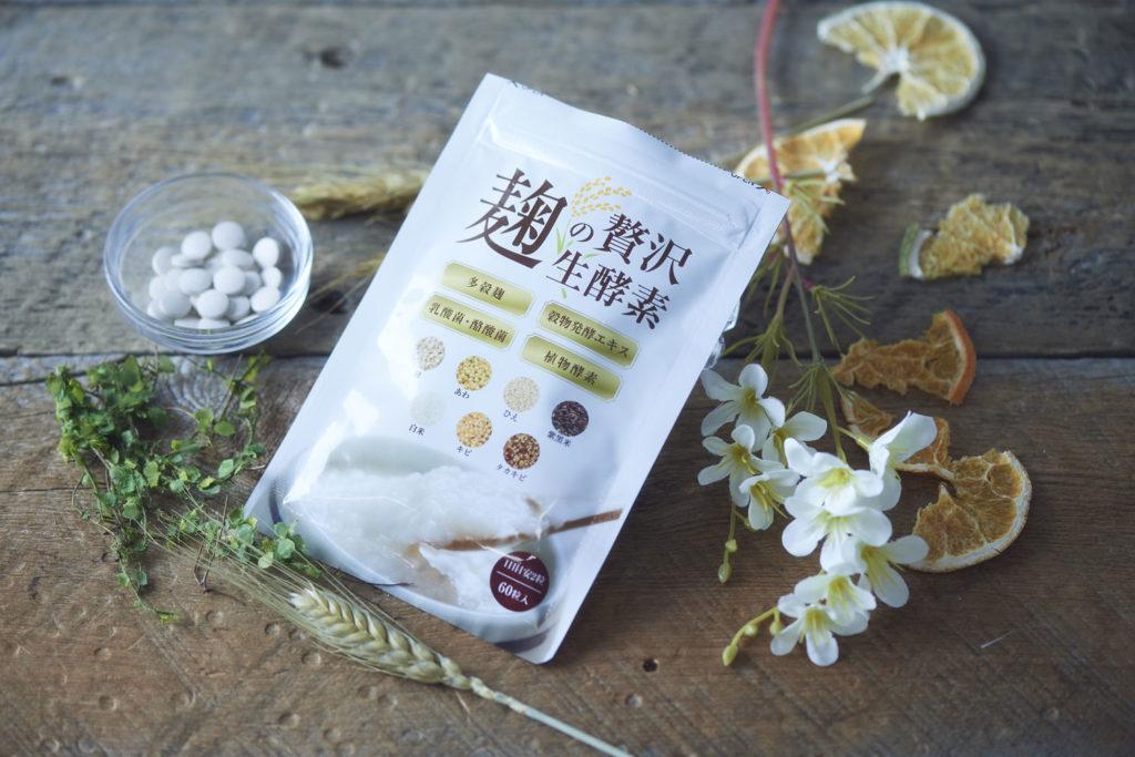 麹の贅沢生酵素口コミ