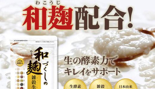 和麹づくしの雑穀生酵素のチャレンジコースは初回500円なの?