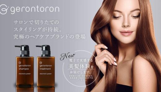 ジェロントロンの口コミは?効果的に髪を補修するシャンプー!