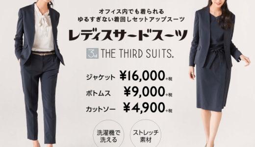 オリヒカレディーススーツの評判は?ブラウスとシャツのサイズ感は?
