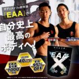 EAAX口コミ
