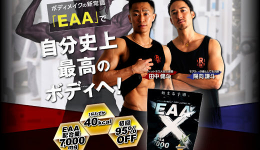 EAAX(イーエーエーエックス)の口コミは?効果的にボディメイク!