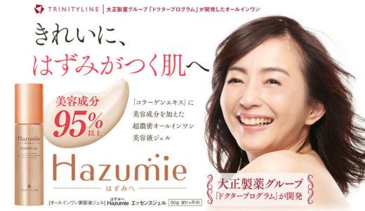 Hazumie(はずみへ)の口コミは?ほうれい線にも効果はある?