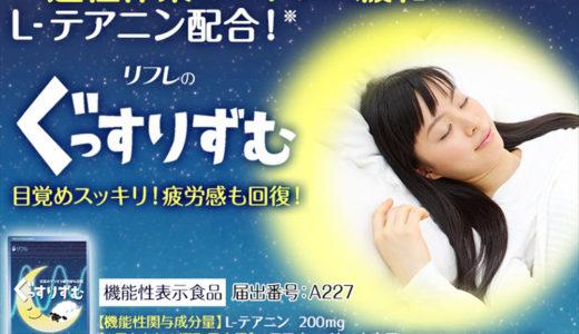 リフレ ぐっすりずむの口コミによる評判は?効果的に熟睡できるの?