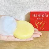 ハニプラ石鹸口コミ
