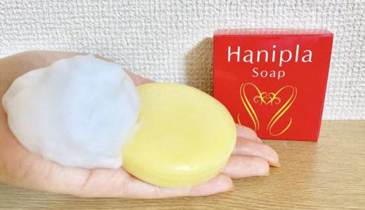 ハニプラ石鹸の口コミによる評判は?毛穴の奥の汚れを吸着する?