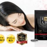黒艶美人サプリメント評判