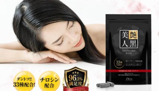 黒艶美人サプリメントの評判は?白髪や薄毛にも効果があるの?