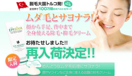 ヘアーリデューシングクリームは男のヒゲにも使い方次第で効果あり?