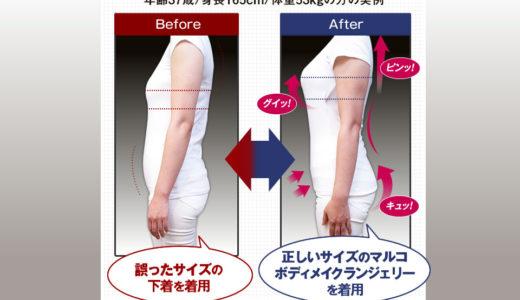マルコの下着屋|ライザップグループ補整下着のビフォーアフターを検証!