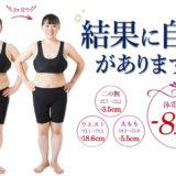 スレンダ銀座サプリ