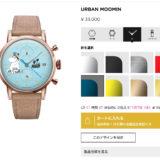 アンダーン腕時計ムーミン