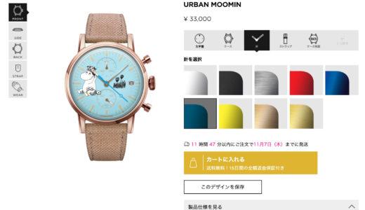 UNDONE(アンダーン)からムーミンデザインの腕時計が登場!
