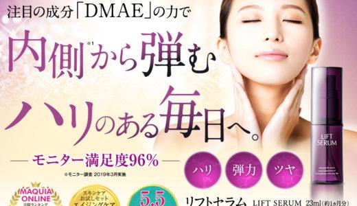 日本ライフ製薬のリフトセラムが最安値なのは公式サイトなの?