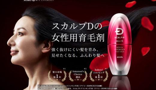 スカルプDボーテ エストロジー スカルプセラム 女性用 薬用育毛剤