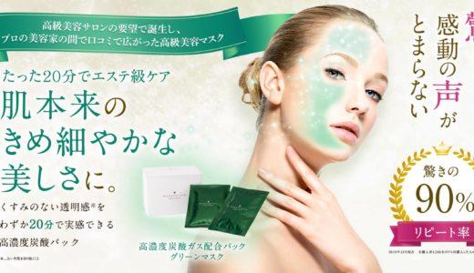 グリーンマスクはエステ級の高級美容マスク