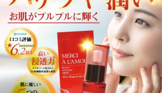 メルシアラムールはヒト幹細胞培養液配合のオールインワン美容液