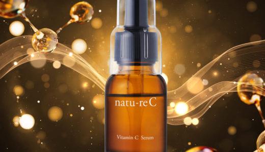ナチュールシーは100%純粋な高濃度ビタミンC美容液