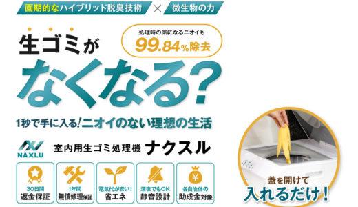 生ごみ処理機 ナクスルは屋外でも使えるの?