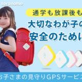 子供GPSソラノメ