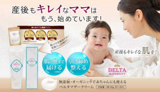ベルタマザークリームは葉酸配合+美容成分たっぷりのベルタ妊娠線クリーム