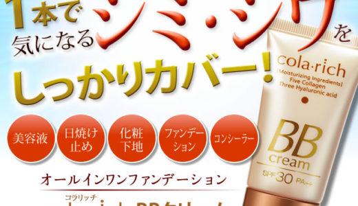 コラリッチBBクリームは10時間化粧持ちのオールインワンファンデーション