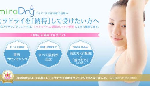 東京プラチナムクリニックは多汗症治療としてミラドライを導入している