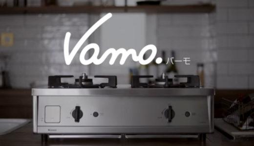 Vamo.(バーモ)は料理好きのための実力派ガスコンロ