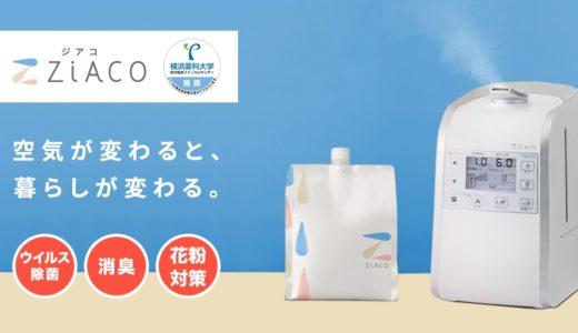 ZiACO(ジアコ)は次亜塩素酸水溶液