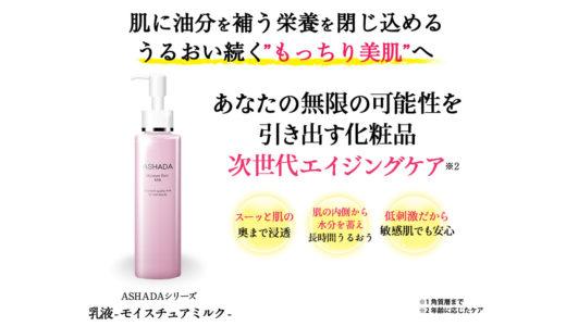 ASHADA(アスハダ)モイスチュアミルク