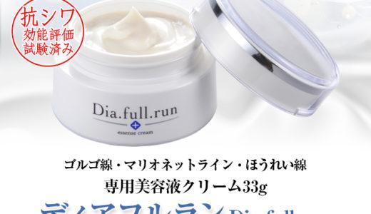 ディアフルランはゴルゴ線・マリオネットライン専用の美容液クリーム
