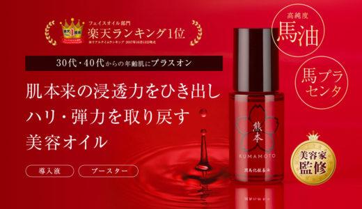 KUMAMOTOは熊本産馬油を100%使用したスキンケア化粧品