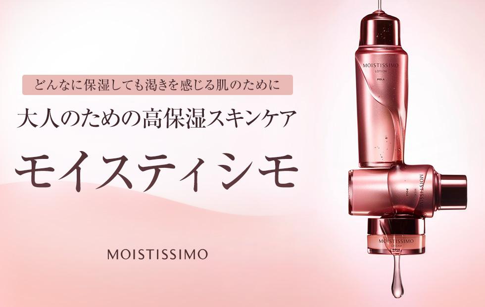 モイスティシモトライアルセット