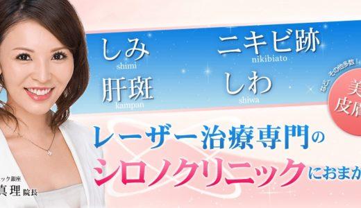 シロノクリニックはレーザー治療専門の美容皮膚科