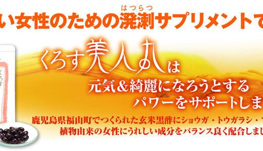 【くろす美人丸】【薩摩くろす丸】黒酢サプリメント