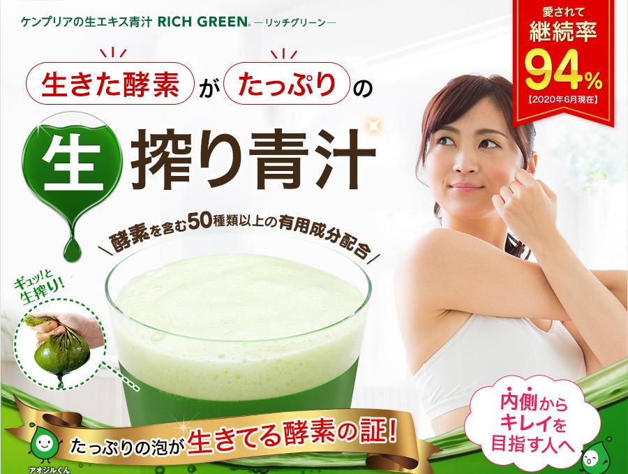 リッチグリーン