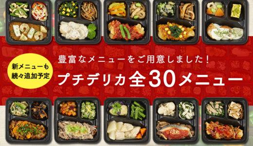 食のそよ風は冷凍食事宅配サービス