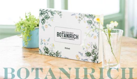 ボタニリッチ