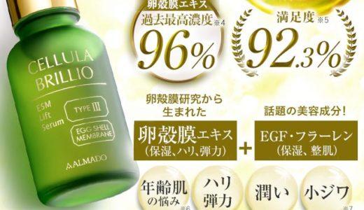 チェルラーブリリオは卵殻膜エキス配合のエイジングケア美容液