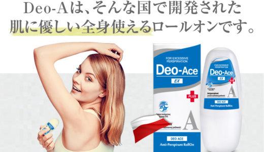 デオエースEXプラスは全身に使える制汗剤