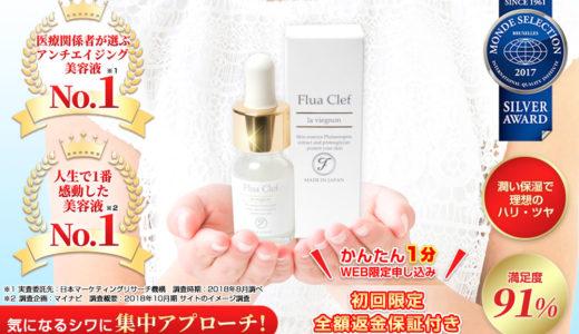 フルアクレフエッセンスはプロテオグリカン&胡蝶蘭エキス配合の高濃度美容液