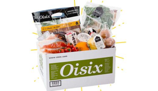 オイシックスは安心安全な食材宅配サービス